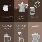 طرق تحضير القهوة، قهوة عربية، قهوة تركية، اسبرسو، كابتشينو، قهوة فرنسية مضغوطة، قهوة محضرة بالتنقيط