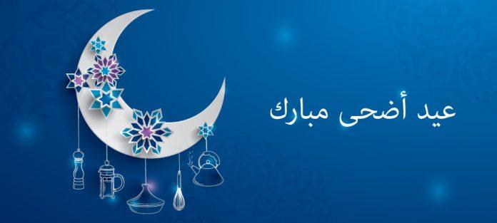 عيد أضحى مبارك من تافولا، تسوقوا لوازم ضيافة العيد