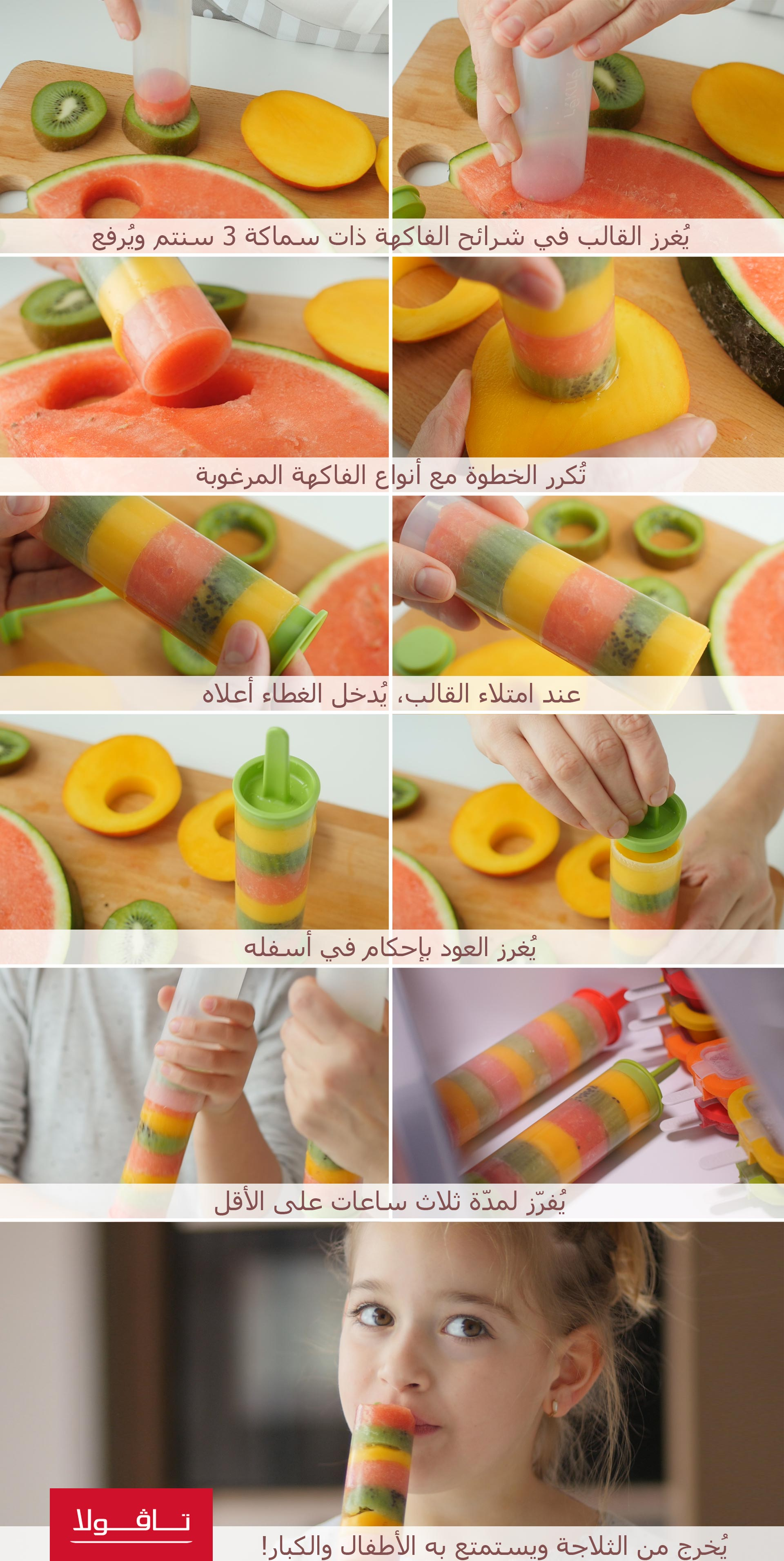 طريقة ايس كريم الفاكهة بالصور