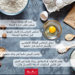 خمس نصائح خبز