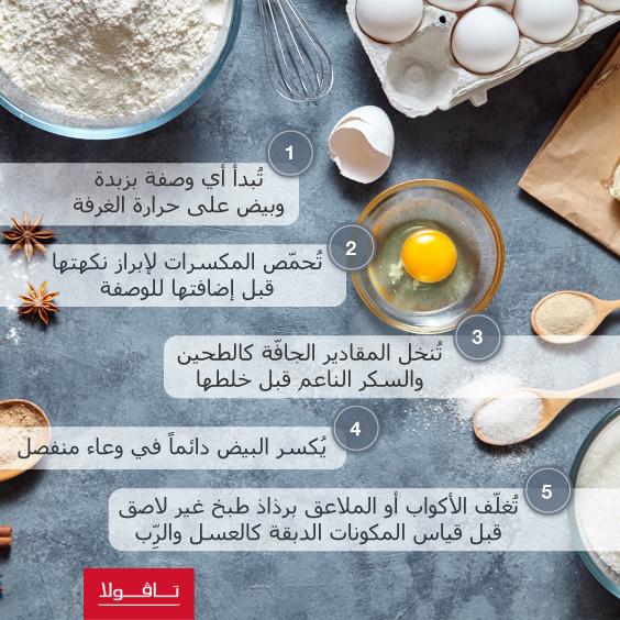 خمس نصائح وحيل خبز