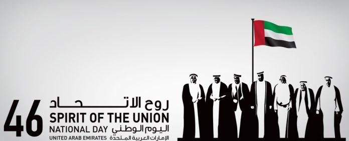 اليوم الوطني لدولة الإمارات