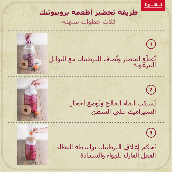 طريقة تحضير أطعمة بروبيوتيك - ملفوف أحمر