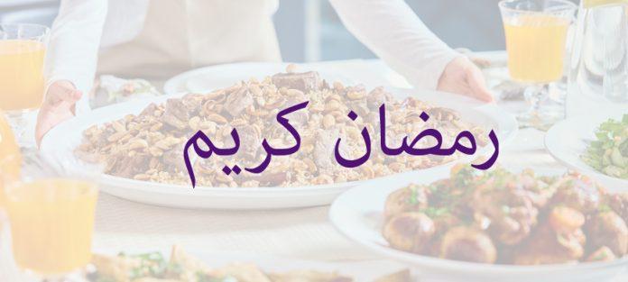 اساسيات رمضان مع تافولا